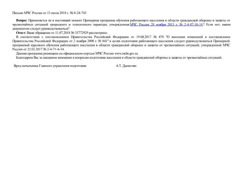 Письмо 8-24-743 О подготовке работающего населения в области гражданской обороны и защиты от чрезвычайных ситуаций