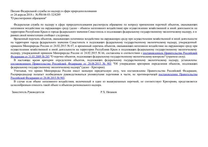 Письмо РН-04-03-32/8289 О рассмотрении обращения