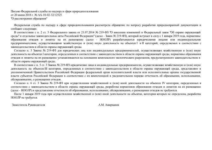 Письмо АА-10-02-32/12525 О рассмотрении обращения