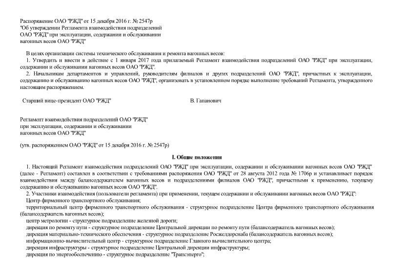 Регламент взаимодействия подразделений ОАО «РЖД» при эксплуатации, содержании и обслуживании вагонных весов ОАО «РЖД»
