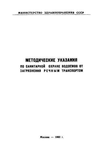 МУ 344-60 Методические указания по санитарной охране водоемов от загрязнения речным транспортом