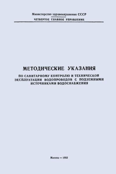 Методические указания по санитарному контролю и технической эксплуатации водопроводов с подземными источниками водоснабжения