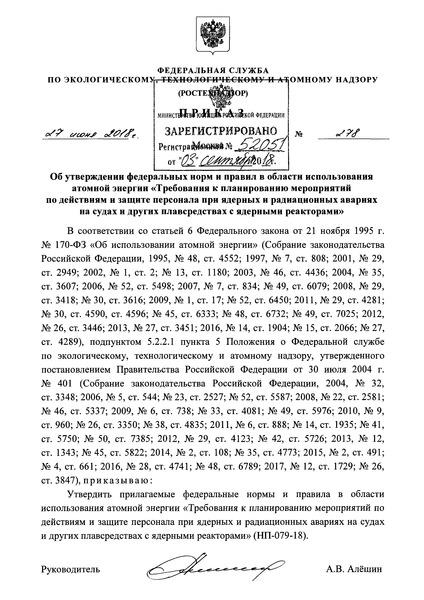 НП 079-18 Федеральные нормы и правила в области использования атомной энергии