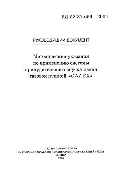РД 52.37.659-2004 Методические указания по применению системы принудительного спуска лавин газовой пушкой