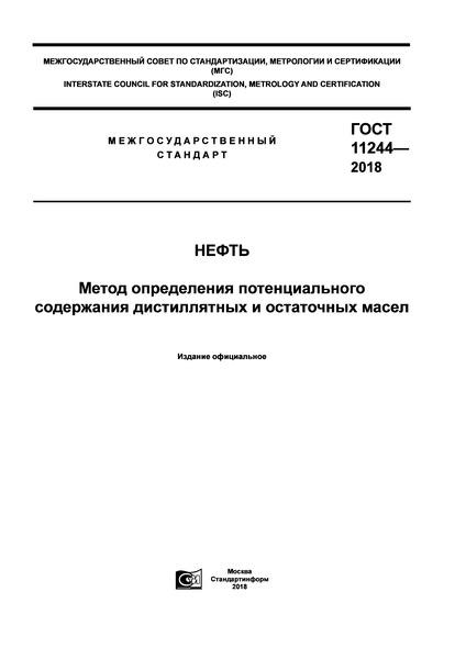ГОСТ 11244-2018 Нефть. Метод определения потенциального содержания дистиллятных и остаточных масел