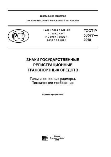 ГОСТ Р 50577-2018 Знаки государственные регистрационные транспортных средств. Типы и основные размеры. Технические требования