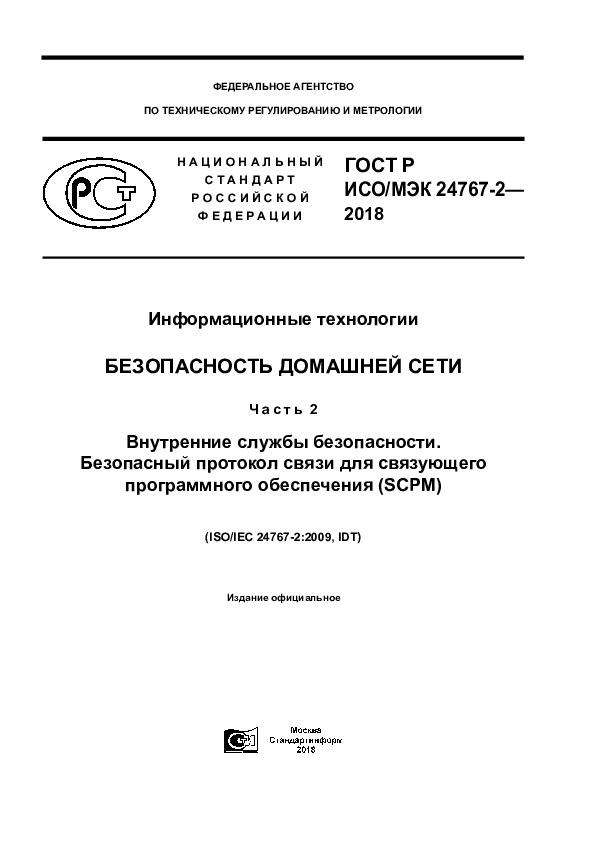 ГОСТ Р ИСО/МЭК 24767-2-2018 Информационные технологии. Безопасность домашней сети. Часть 2. Внутренние службы безопасности. Безопасный протокол связи для связующего программного обеспечения (SCPM)