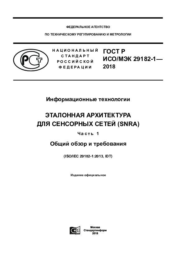 ГОСТ Р ИСО/МЭК 29182-1-2018 Информационные технологии. Эталонная архитектура для сенсорных сетей (SNRA). Часть 1. Общий обзор и требования