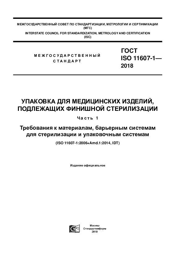 ГОСТ ISO 11607-1-2018 Упаковка для медицинских изделий, подлежащих финишной стерилизации. Часть 1. Требования к материалам, барьерным системам для стерилизации и упаковочным системам
