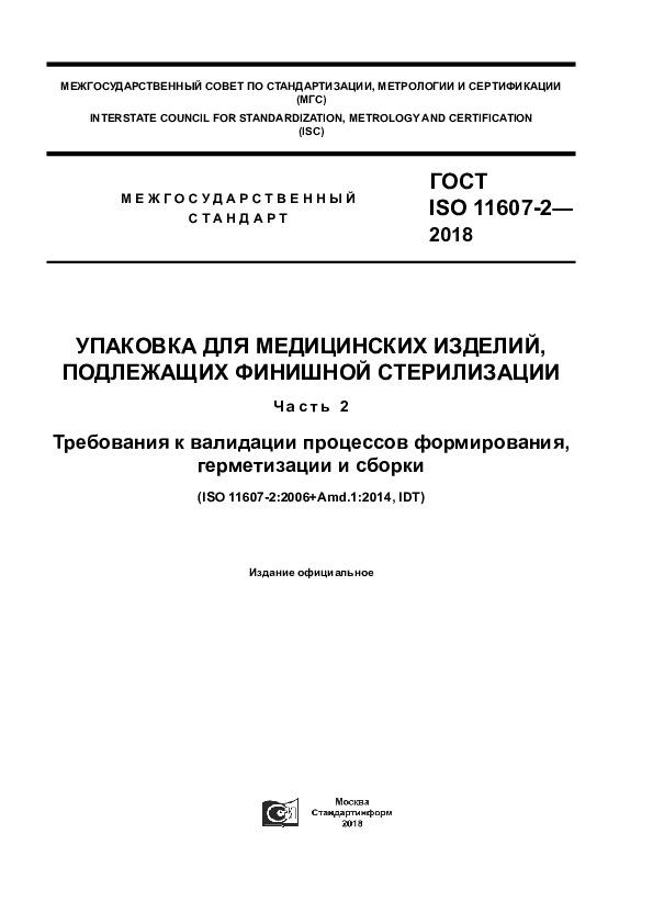 ГОСТ ISO 11607-2-2018 Упаковка для медицинских изделий, подлежащих финишной стерилизации. Часть 2. Требования к валидации процессов формирования, герметизации и сборки