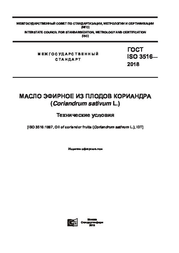 ГОСТ ISO 3516-2018 Масло эфирное из плодов кориандра (Coriandrum sativum L.). Технические условия