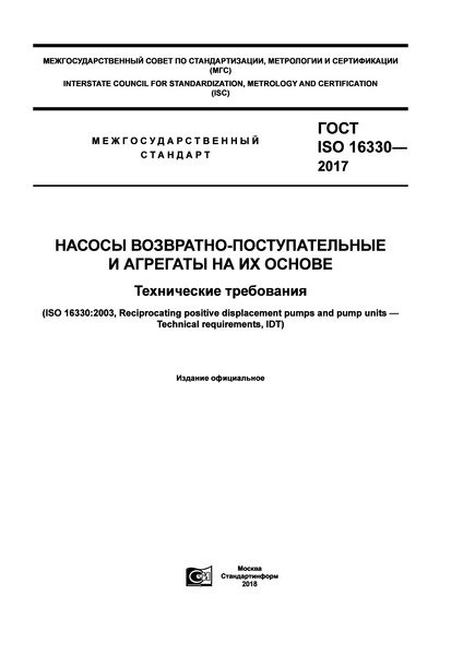 ГОСТ ISO 16330-2017 Насосы возвратно-поступательные и агрегаты на их основе. Технические требования