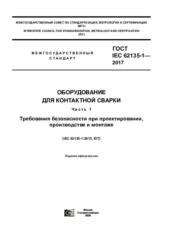ГОСТ IEC 62135-1-2017 Оборудование для контактной сварки. Часть 1. Требования безопасности при проектировании, производстве и монтаже