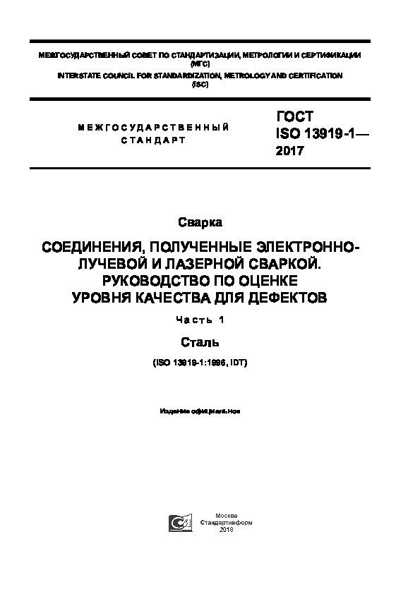 ГОСТ ISO 13919-1-2017 Сварка. Соединения, полученные электронно-лучевой и лазерной сваркой. Руководство по оценке уровня качества для дефектов. Часть 1. Сталь