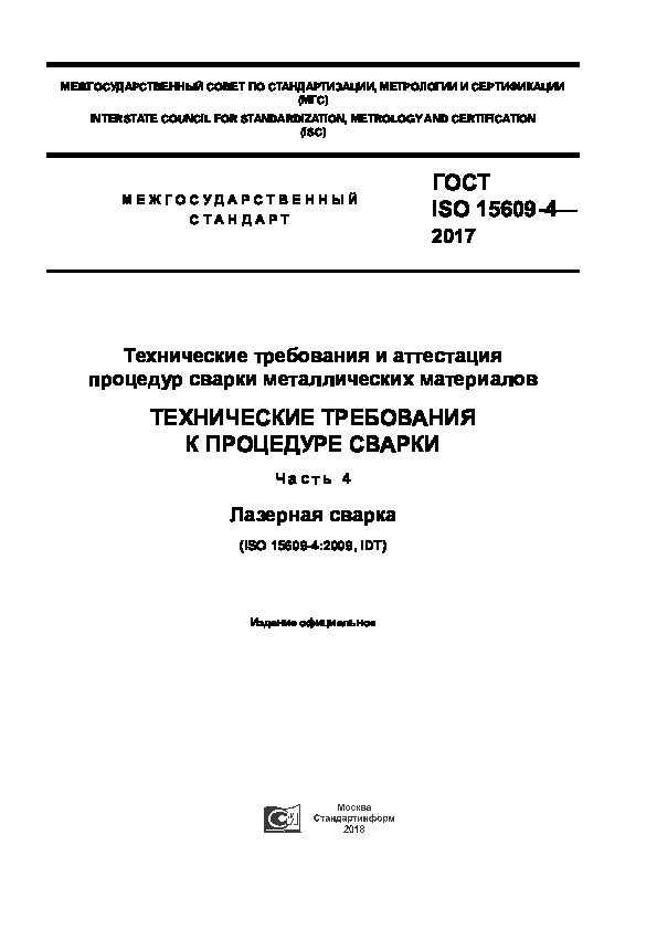 ГОСТ ISO 15609-4-2017 Технические требования и аттестация процедур сварки металлических материалов. Технические требования к процедуре сварки. Часть 4. Лазерная сварка