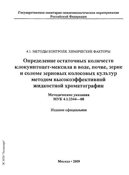 МУК 4.1.2344-08 Определение остаточных количеств клокуинтоцет-мексила в воде, почве, зерне и соломе зерновых колосовых культур методом высокоэффективной жидкостной хроматографии