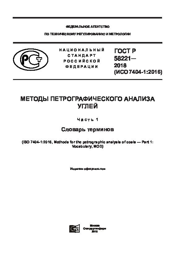 ГОСТ Р 58221-2018 Методы петрографического анализа углей. Часть 1. Словарь терминов