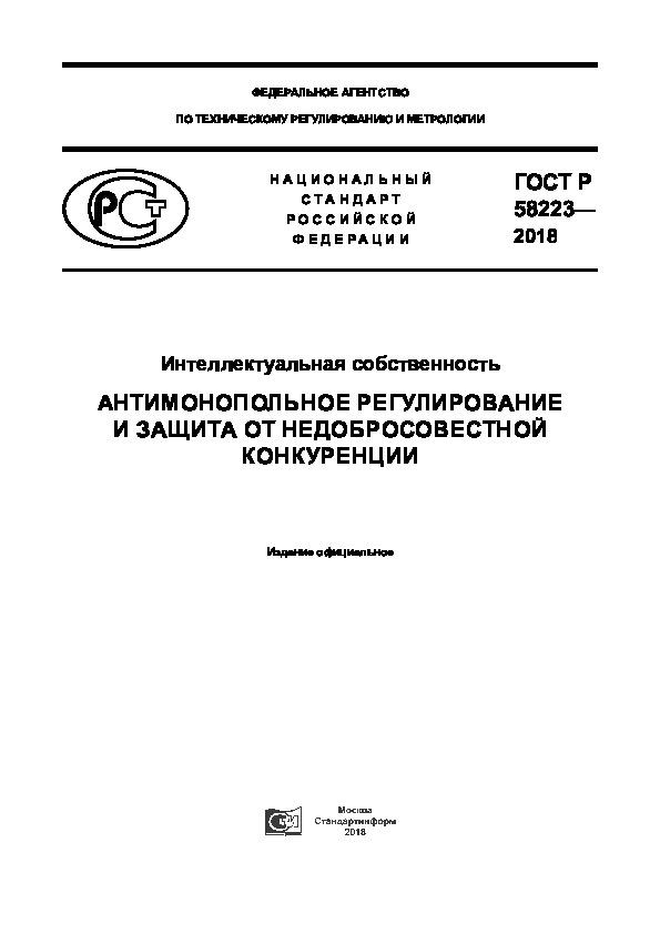 ГОСТ Р 58223-2018 Интеллектуальная собственность. Антимонопольное регулирование и защита от недобросовестной конкуренции