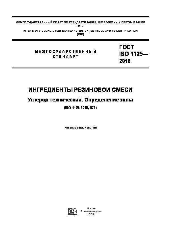 ГОСТ ISO 1125-2018 Ингредиенты резиновой смеси. Углерод технический. Определение золы