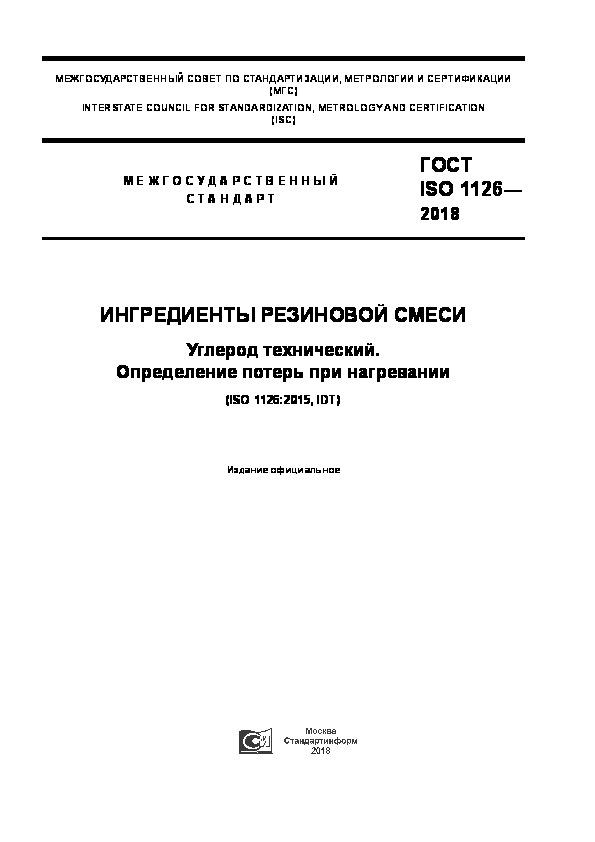 ГОСТ ISO 1126-2018 Ингредиенты резиновой смеси. Углерод технический. Определение потерь при нагревании
