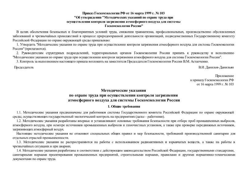 Методические указания по охране труда при осуществлении контроля загрязнения атмосферного воздуха для системы Госкомэкологии России