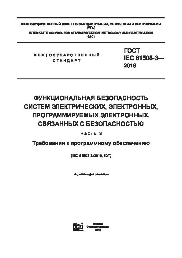 ГОСТ IEC 61508-3-2018 Функциональная безопасность систем электрических, электронных, программируемых электронных, связанных с безопасностью. Часть 3. Требования к программному обеспечению