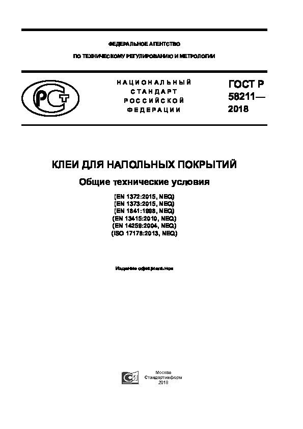 ГОСТ Р 58211-2018 Клеи для напольных покрытий. Общие технические условия