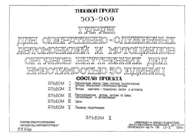 Типовой проект 503-209 Альбом II. Чертежи санитарно-технических систем и устройств