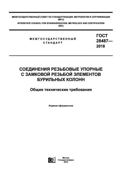 ГОСТ 28487-2018 Соединения резьбовые упорные с замковой резьбой элементов бурильных колонн. Общие технические требования
