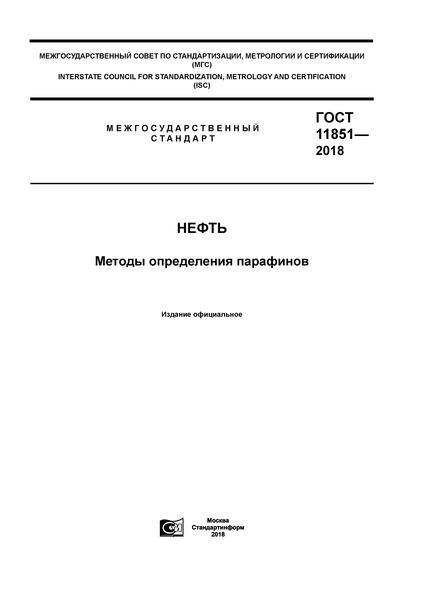ГОСТ 11851-2018 Нефть. Методы определения парафинов