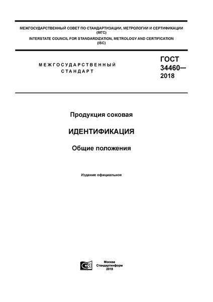 ГОСТ 34460-2018 Продукция соковая. Идентификация. Общие положения