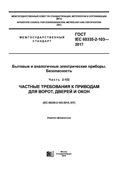 ГОСТ IEC 60335-2-103-2017 Бытовые и аналогичные электрические приборы. Безопасность. Часть 2-103. Частные требования к приводам для ворот, дверей и окон