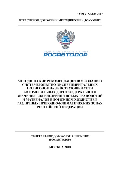 ОДМ 218.4.033-2017 Методические рекомендации по созданию системы опытно-экспериментальных полигонов на действующей сети автомобильных дорог федерального значения для внедрения новых технологий и материалов в дорожном хозяйстве в различных природно-климатических зонах Российской Федерации