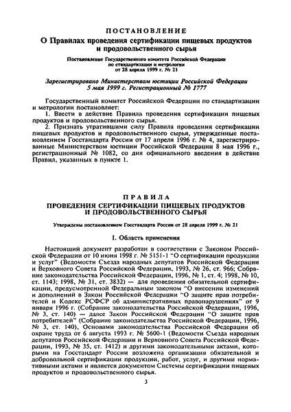 Постановление 21 Правила проведения сертификации пищевых продуктов и продовольственного сырья