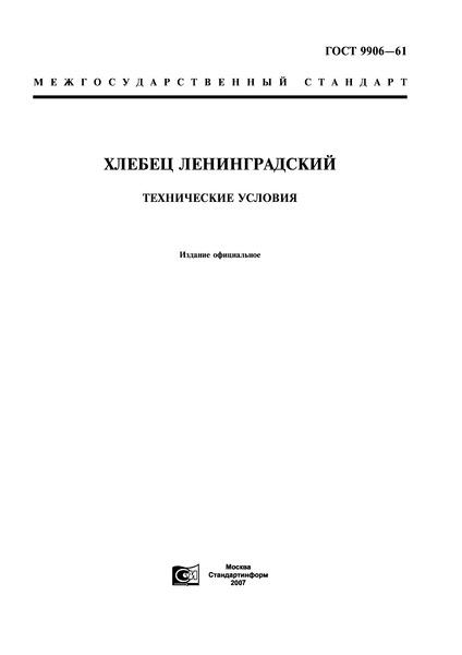 ГОСТ 9906-61 Хлебец ленинградский. Технические условия
