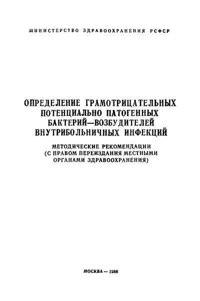 Определение грамотрицательных потенциально патогенных бактерий-возбудителей внутрибольничных инфекций
