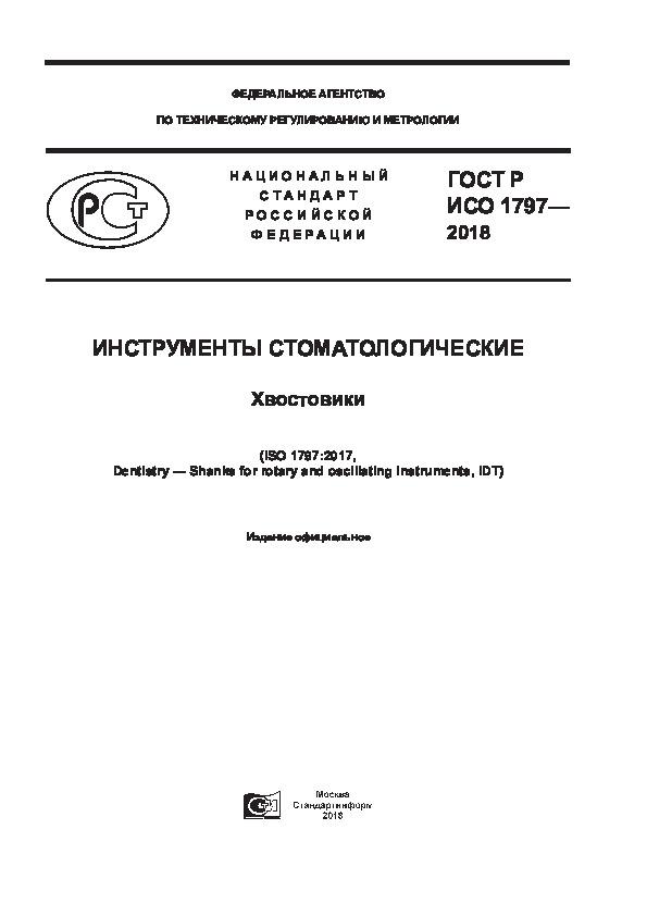 ГОСТ Р ИСО 1797-2018 Инструменты стоматологические. Хвостовики