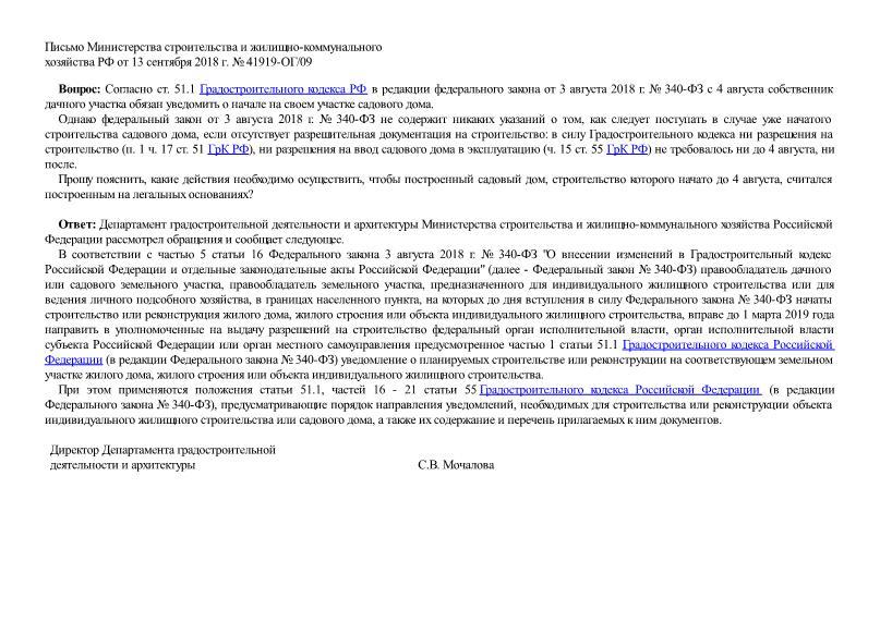 Письмо 41919-ОГ/09 О направлении уведомлений, необходимых для строительства или реконструкции объекта индивидуального жилищного строительства или садового дома