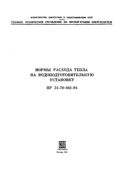 НР 34-70-061-84 Нормы расхода тепла на водоподготовительную установку