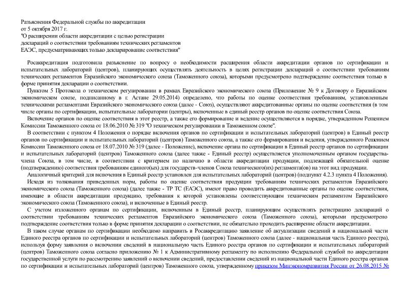 Разъяснение  О расширении области аккредитации с целью регистрации деклараций о соответствии требованиям технических регламентов ЕАЭС, предусматривающих только декларирование соответствия