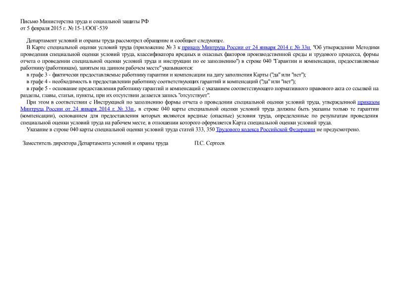 Письмо 15-1/ООГ-539 О заполнении формы отчета о проведении специальной оценки условий труда