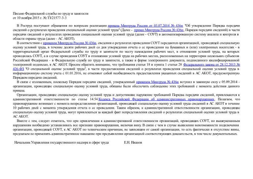 Письмо ТЗ/21577-3-3 О передаче сведений о результатах проведения специальной оценки условий труда в автоматизированную систему анализа и контроля в области охраны труда