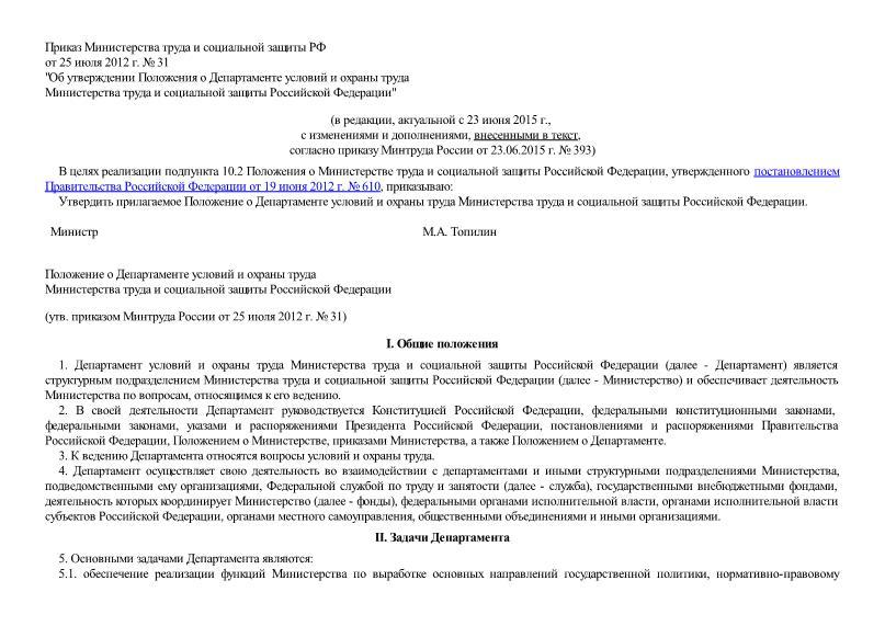 Положение о Департаменте условий и охраны труда Министерства труда и социальной защиты Российской Федерации