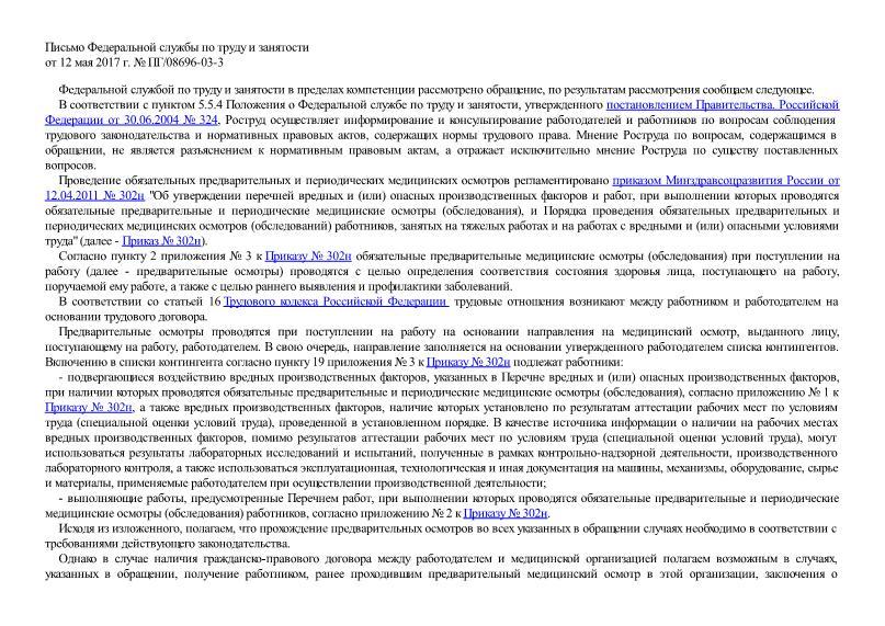 Письмо ПГ/08696-03-3 О проведении обязательных предварительных и периодических медицинских осмотров