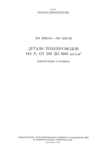 МН 4989-63 Детали трубопроводов. Отводы линзовые с фланцами на Ру от 200 до 640 кгс/см2. Конструкция и размеры