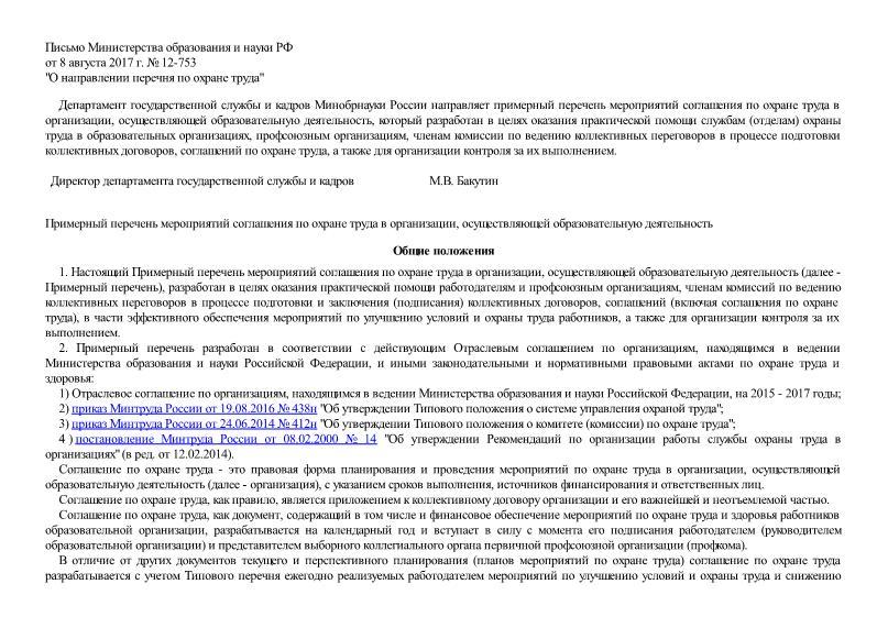 Примерный перечень мероприятий соглашения по охране труда в организации, осуществляющей образовательную деятельность