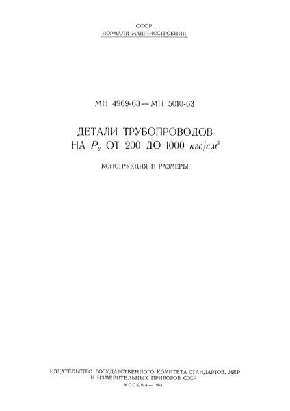 МН 4998-63 Детали трубопроводов. Отводы гнутые на Ру от 200 до 1000 кгс/см2. Конструкция и размеры
