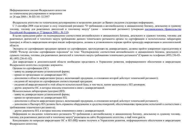 Информационное письмо ЕП-101-32/2957 Об аккредитации в дополнительной области для органов по сертификации и испытательных лабораторий (центров), в область аккредитации которых входят нефтепродукты