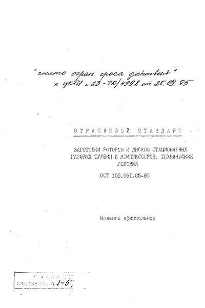 ОСТ 108.961.05-80 Заготовки роторов и дисков стационарных газовых турбин и компрессоров. Технические условия
