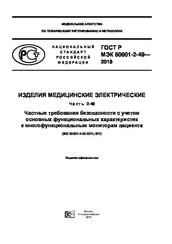 ГОСТ Р МЭК 60601-2-49-2018 Изделия медицинские электрические. Часть 2-49. Частные требования безопасности с учетом основных функциональных характеристик к многофункциональным мониторам пациента